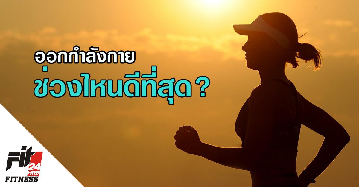 ออกกำลังกาย ช่วงไหนดีที่สุด?