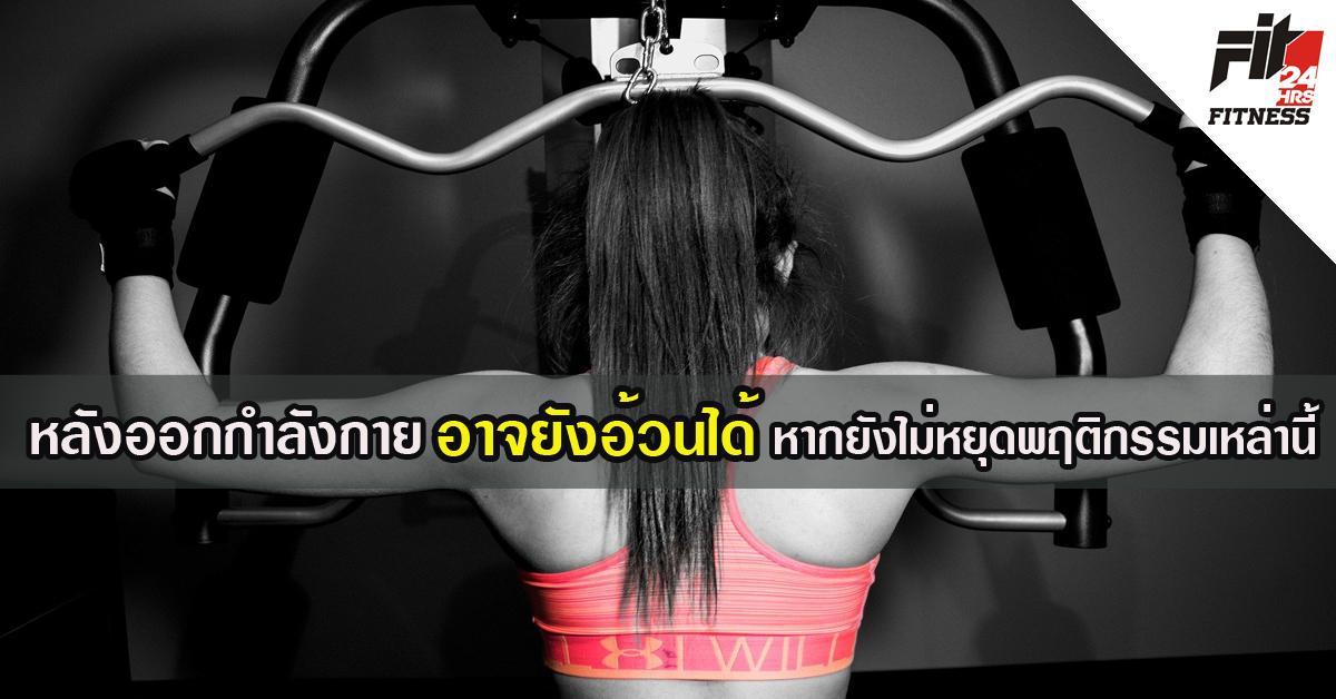 หลังออกกำลังกาย อาจยังอ้วนได้ หากยังไม่หยุดพฤติกรรมเหล่านี้
