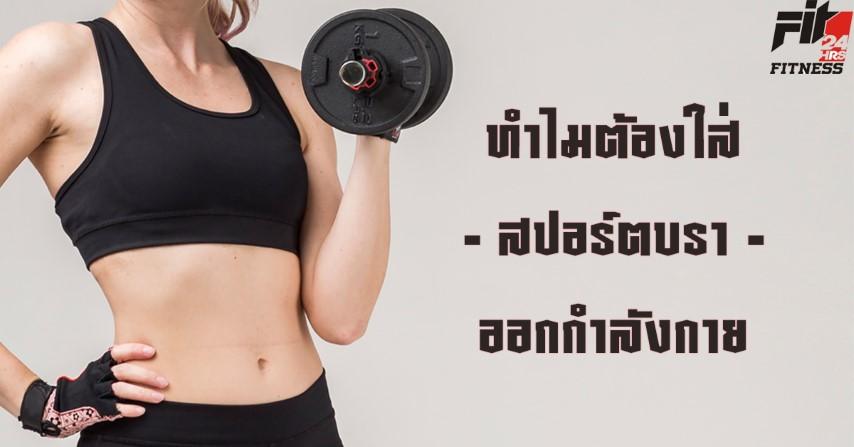 ทำไมต้องสปอร์ตบราออกกำลังกาย