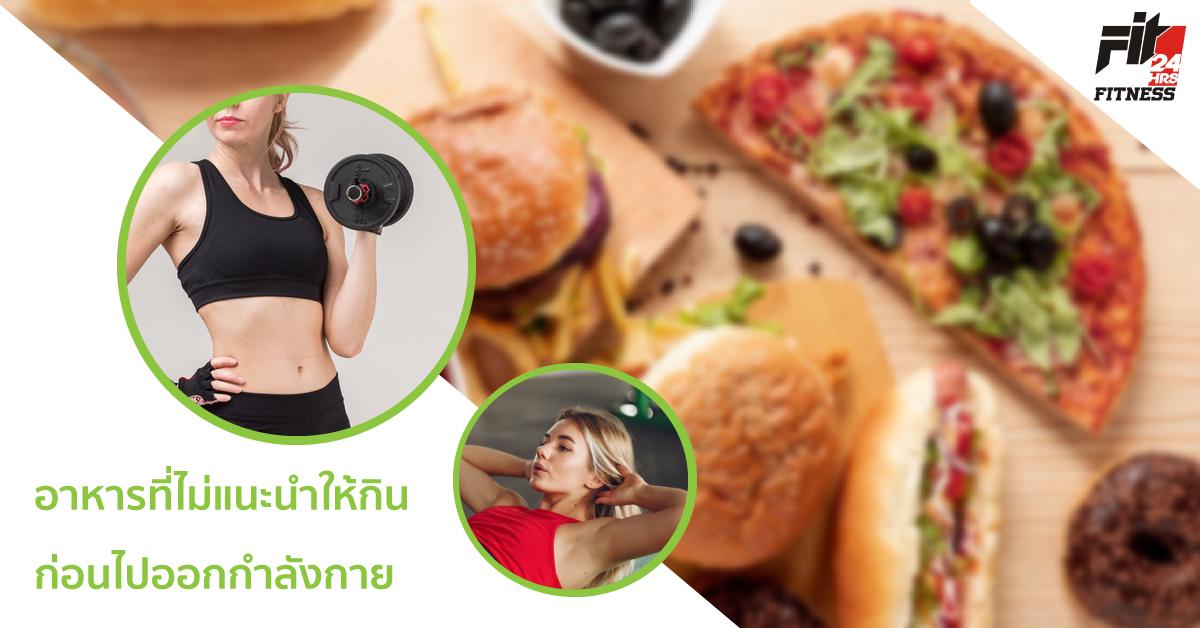 อาหารที่ไม่แนะนำให้กินก่อนไปออกกำลังกาย