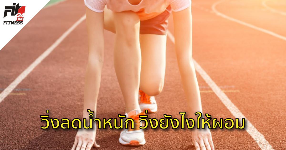วิ่งลดน้ำหนัก วิ่งยังไงให้ผอม