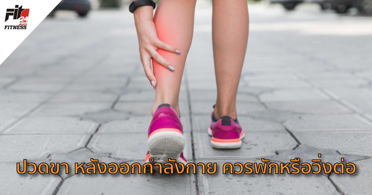 ปวดขา หลังออกกำลังกาย ควรพักหรือวิ่งต่อ
