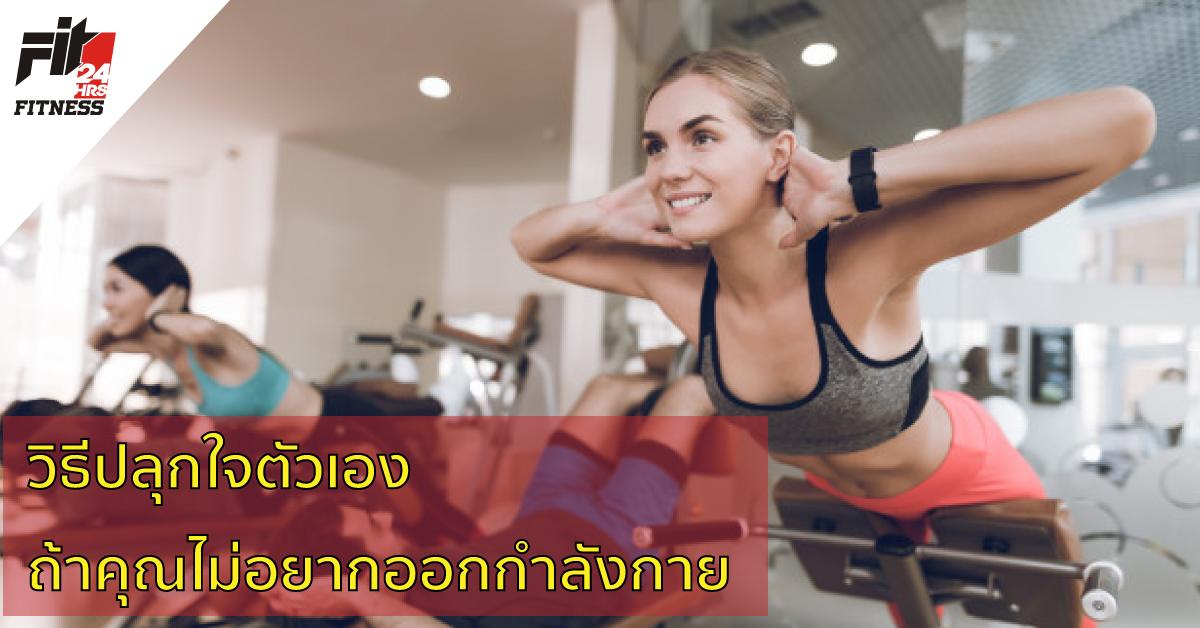 วิธีปลุกใจตัวเอง ถ้าคุณไม่อยากออกกำลังกาย