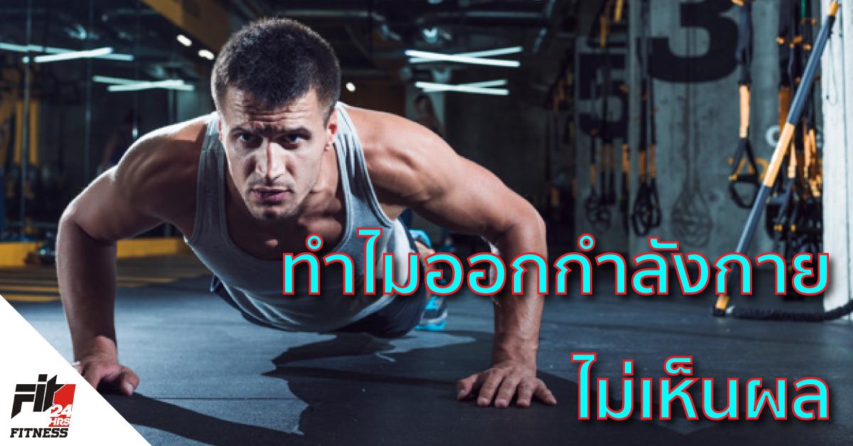ทำไมออกกำลังกายไม่เห็นผล