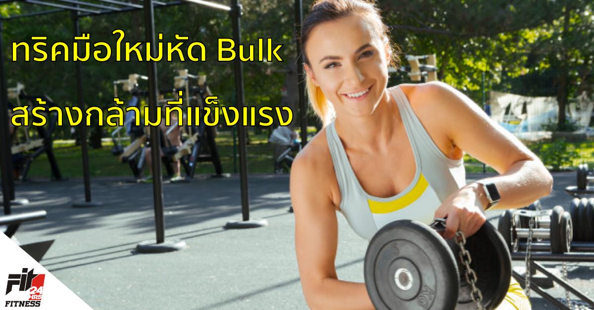 ทริคมือใหม่หัด Bulk สร้างกล้ามที่แข็งแรง