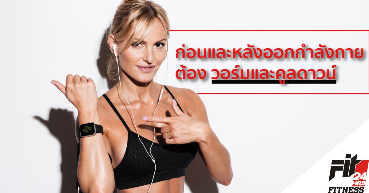 ก่อนและหลังออกกำลังกายต้องวอร์มและคูลดาวน์