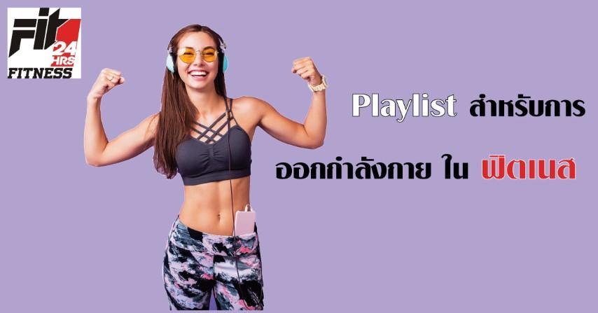 Playlist สำหรับการ ออกกำลังกาย ใน ฟิตเนส