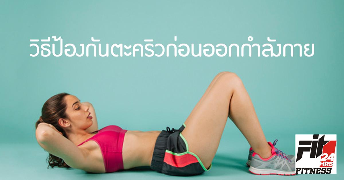 วิธีป้องกันตะคริวก่อนออกกำลังกาย