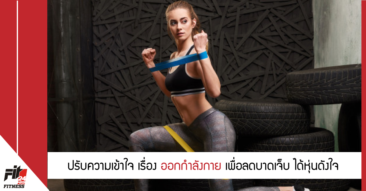 ปรับความเข้าใจ เรื่องออกกำลังกาย เพื่อลดบาดเจ็บ ได้หุ่นดังใจ