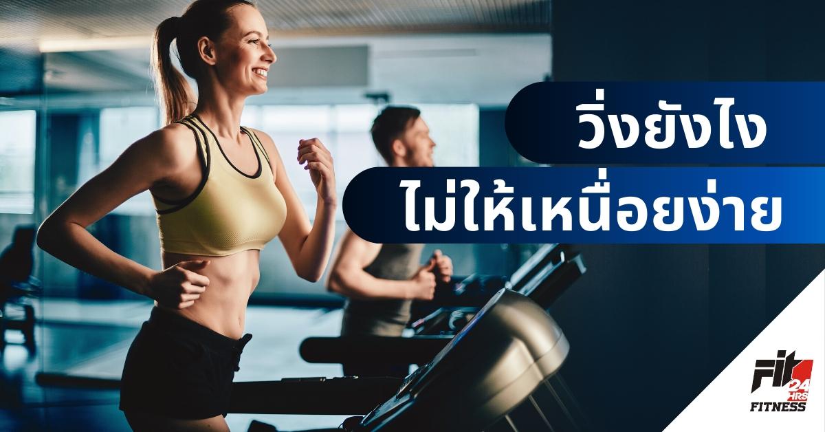วิ่งยังไงไม่ให้เหนื่อยง่าย ออกกำลังกายได้นาน