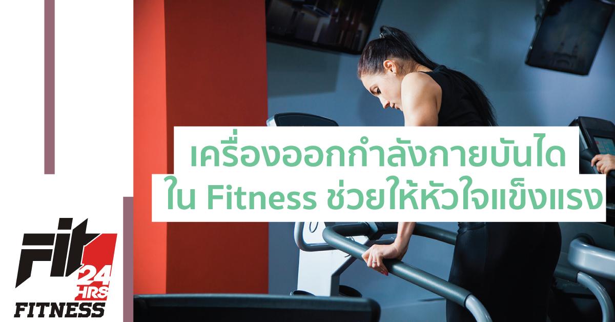 เครื่องออกกำลังกายบันได ใน Fitness ช่วยให้หัวใจแข็งแรง