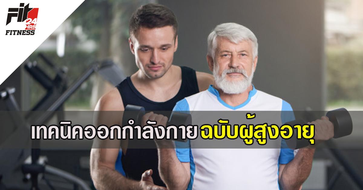 เทคนิคออกกำลังกาย ฉบับผู้สูงอายุ