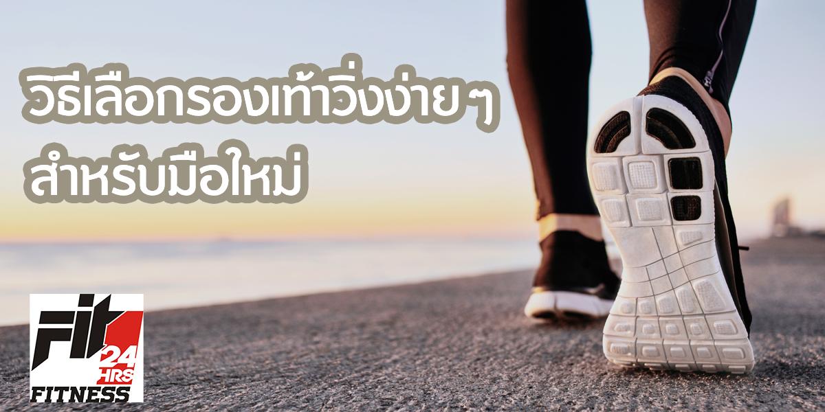 วิธีเลือกรองเท้าวิ่งง่าย ๆ สำหรับมือใหม่
