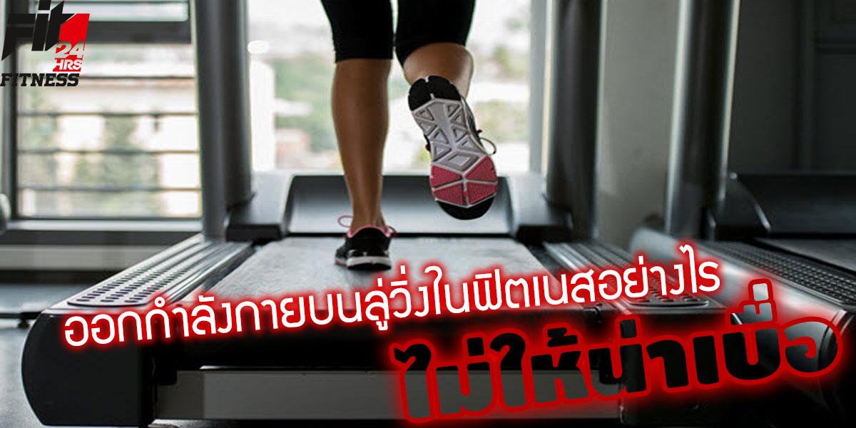 ออกกำลังกาย บนลู่วิ่งใน ฟิตเนส ( Fitness ) อย่างไรไม่ให้น่าเบื่อ