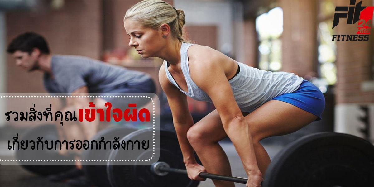 รวมสิ่งที่คุณเข้าใจผิดเกี่ยวกับการ ออกกำลังกาย