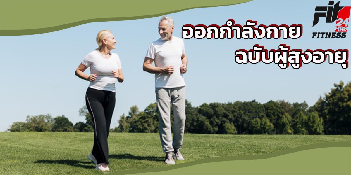 ออกกำลังกายฉบับผู้สูงอายุ