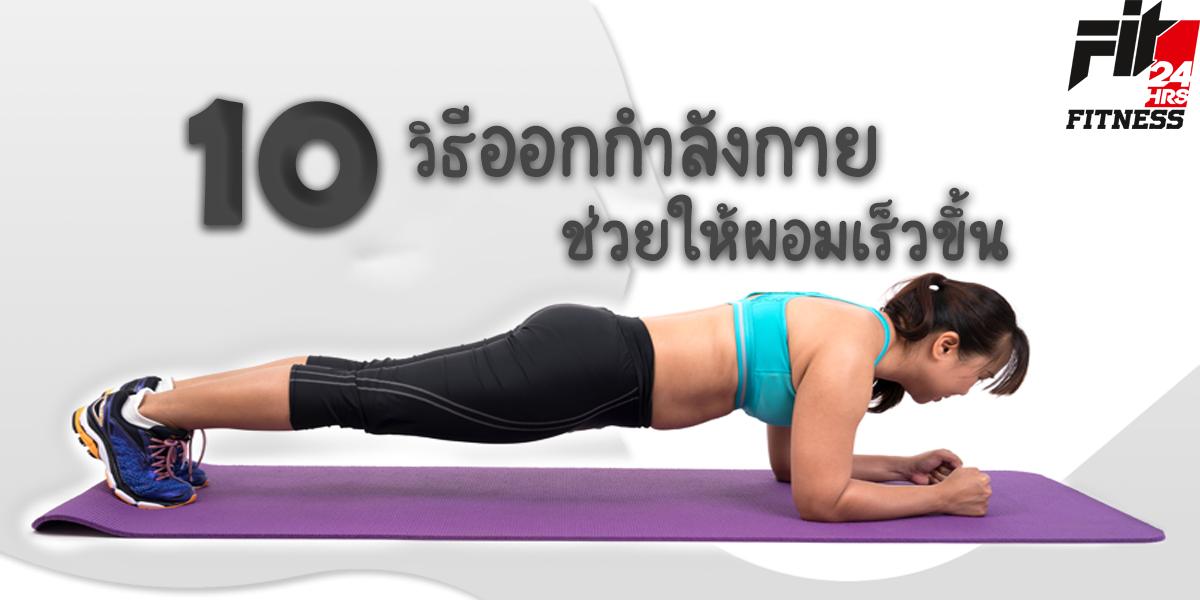 10 วิธี ออกกำลังกาย ช่วยให้ผอมเร็วขึ้น