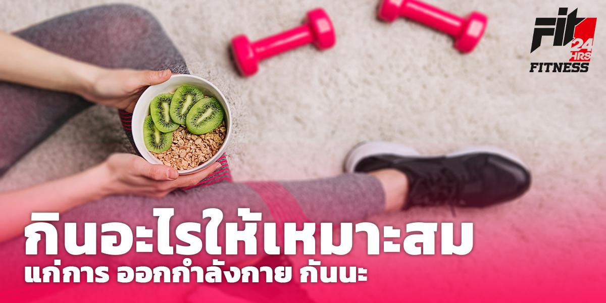 กินอะไรให้เหมาะสมแก่การ ออกกำลังกาย กันนะ