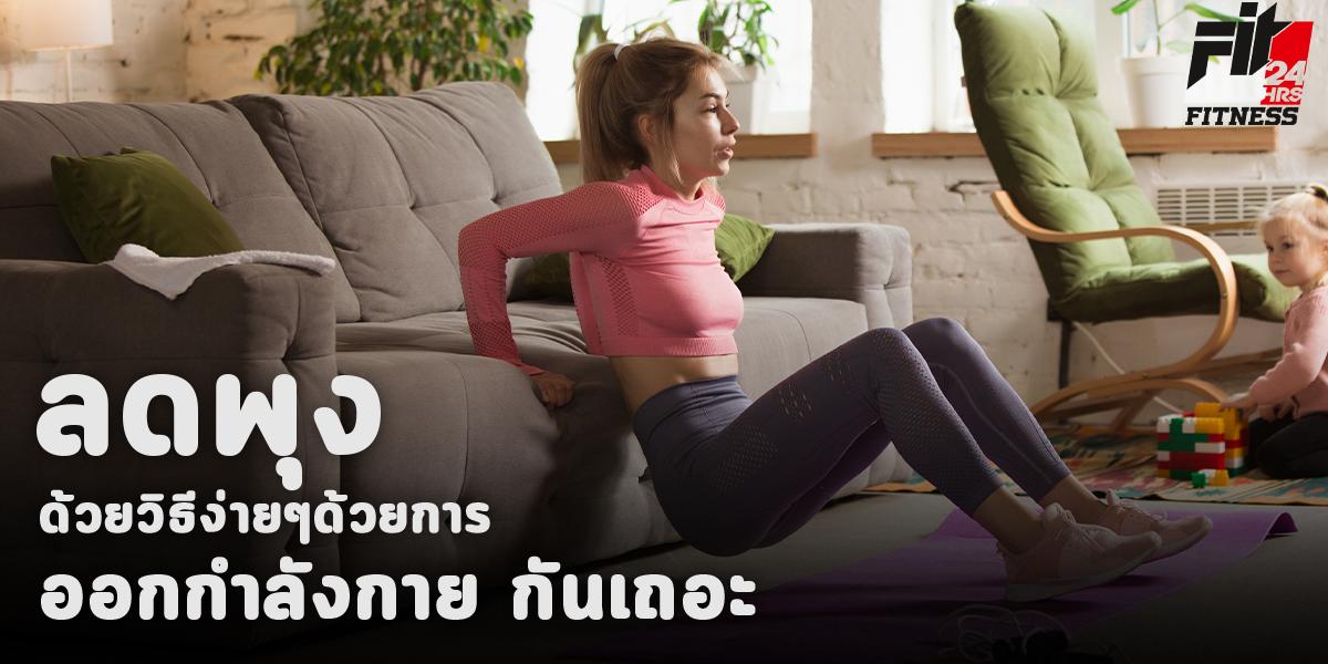ลดพุง ด้วยวิธีง่ายๆด้วยการ ออกกำลังกาย กันเถอะ
