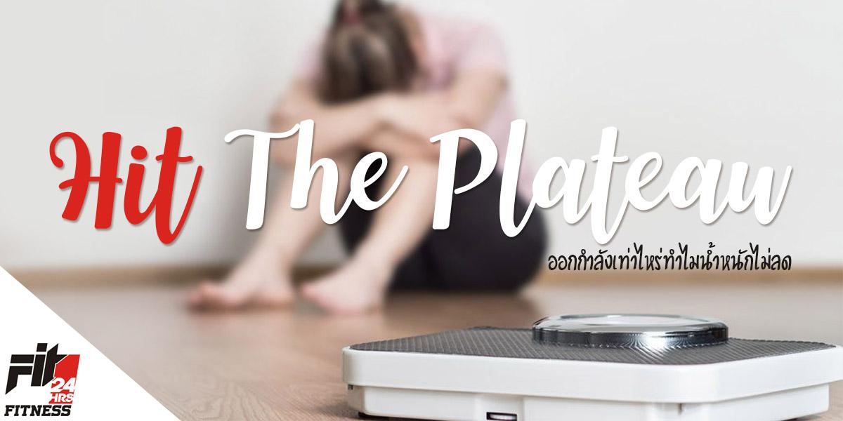 hit the plateau ออกกำลังกาย เท่าไหร่ทำไมน้ำหนักไม่ลด