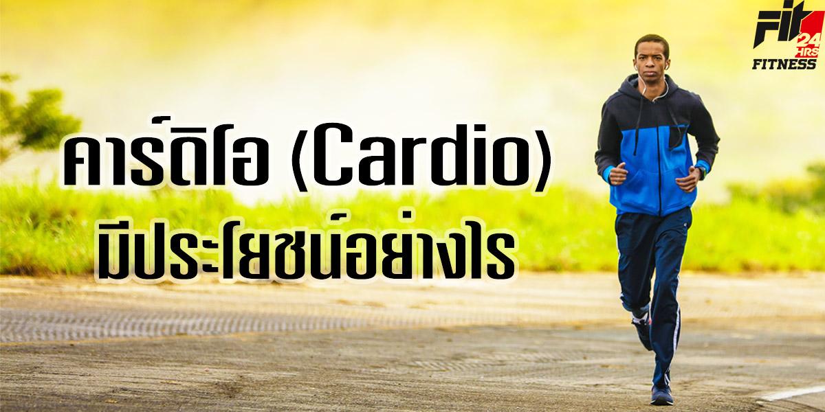 คาร์ดิโอ ( Cardio ) มีประโยชน์อย่างไร