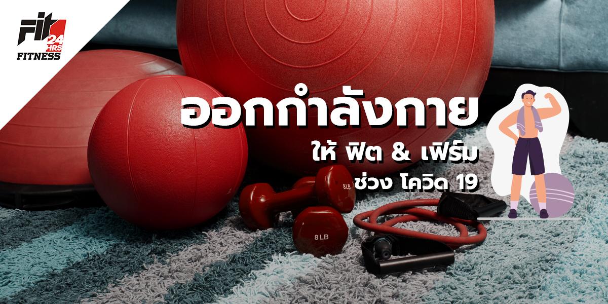 ออกกำลังกาย ให้ ฟิต & เฟิร์ม ช่วง โควิด 19