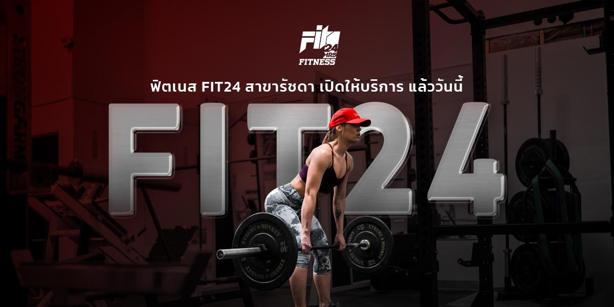 ฟิตเนส FIT24 สาขารัชดา เปิดให้บริการ แล้ววันนี้