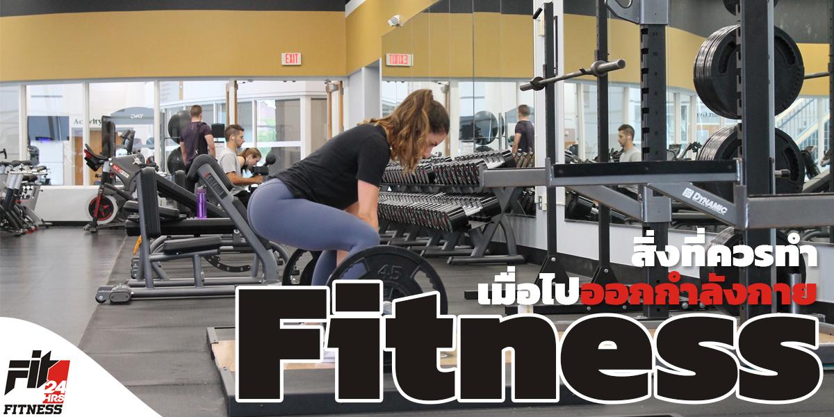 สิ่งที่ควรทำ เมื่อไป ออกกำลังกาย ฟิตเนส ( Fitness )