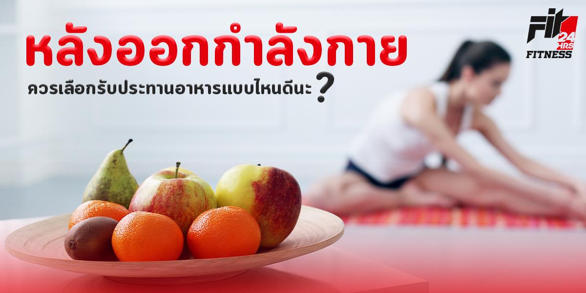 หลัง ออกกำลังกาย ควรเลือกรับประทานอาหารแบบไหนดีนะ
